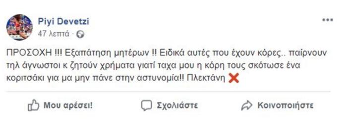 Θύμα απατεώνων η μητέρα της Πηγής Δεβετζή- Το μήνυμα της Ολυμπιονίκη