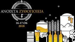 «Ανοιχτά Ζυθοποιεία»: Γνωρίζουμε από κοντά τις ελληνικές μπύρες