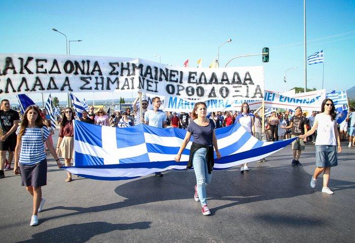 Πορεία για τη Μακεδονία με αφορμή την παρουσία Τσίπρα  στη Θεσσαλονίκη VID - εικόνα 2
