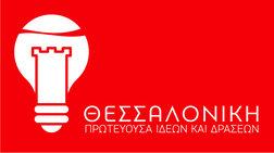 thessaloniki-prwteuousa-idewn-kai-drasewn