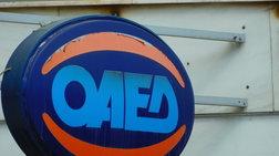 ΟΑΕΔ: Θέσεις για 25 ειδικότητες