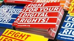 Απορρίφθηκε η αμφιλεγόμενη μεταρρύθμιση των πνευματικών δικαιωμάτων