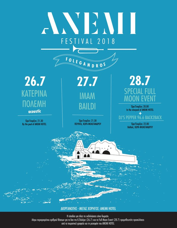ANEMI Festival: Φέτος το καλοκαίρι η μουσική μας καλεί στην Φολέγανδρο - εικόνα 3