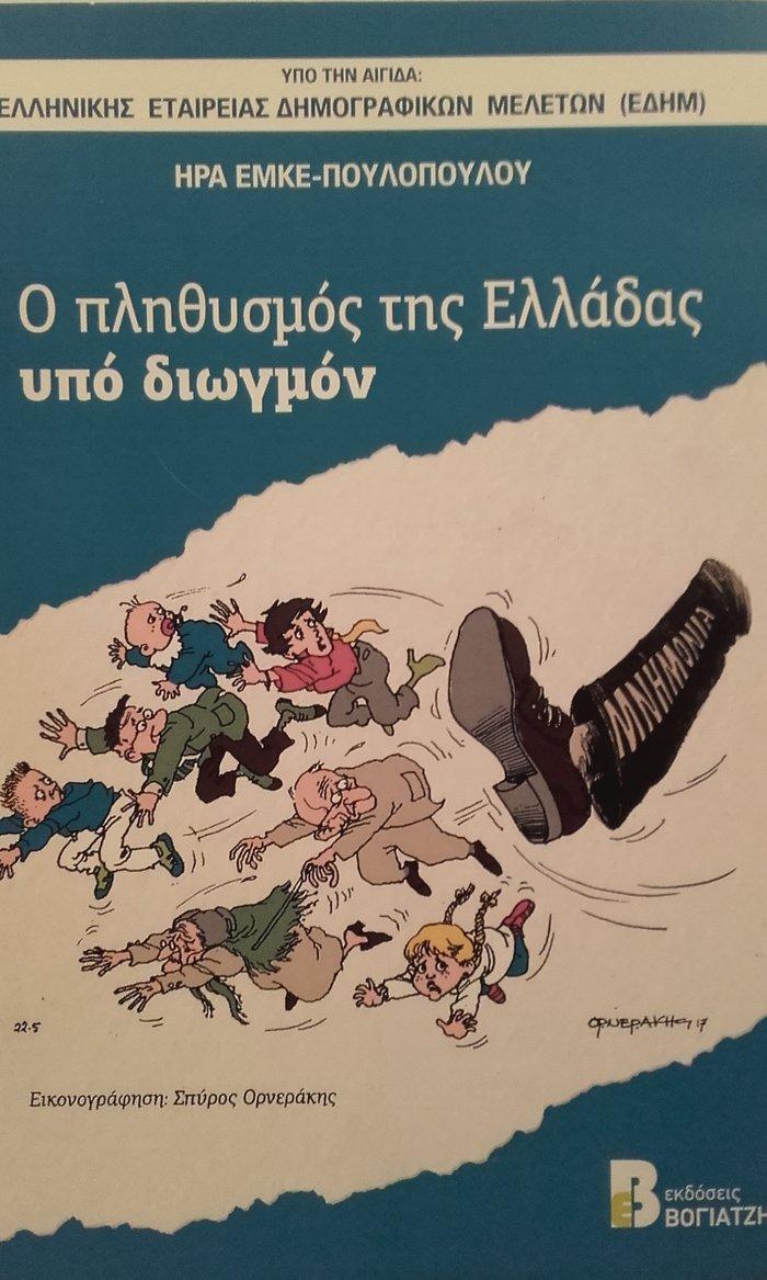 Ερευνα-σοκ: Στα 7,2 εκατ. ο πληθυσμός της Ελλάδας το 2080 - εικόνα 4