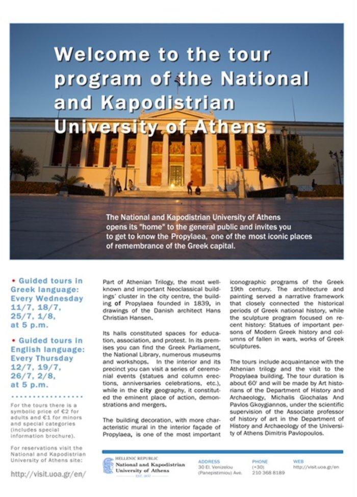 Το Εθνικό και Καποδιστριακό Πανεπιστήμιο ανοίγει το «σπίτι» του - εικόνα 3