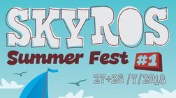 SKYROS Summer Fest: Ένα μουσικό φεστιβάλ στο μαγευτικό νησί της Σκύρου