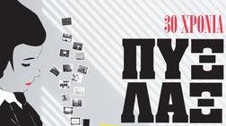Η 30χρονη ιστορία των Πυξ Λαξ στο ΟΑΚΑ στις 12 Ιουλίου