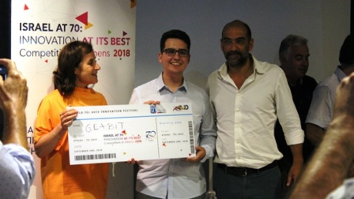 Η Geabit νικητής του Israel at 70: Innovation at its Best 2018 - εικόνα 2