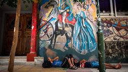 Το προφίλ του άστεγου: Έλληνας, ηλικίας 18 - 44 χρόνων