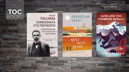 toc-books-amerikanikos-emfulios-g-raix-kai-o-palamas-stoperithwrio