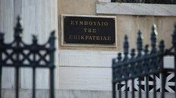 ΣτΕ: Συζητήθηκε η αίτηση αναστολής της Συμφωνίας των Πρεσπών