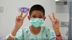 «Ευχαριστώ που με σώσατε»: Τα αγόρια της Ταϊλάνδης για πρώτη φορά on camera