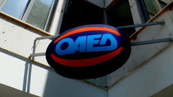 ΟΑΕΔ: Νέο επίδομα σε επαγγελματίες (€360/μήνα)