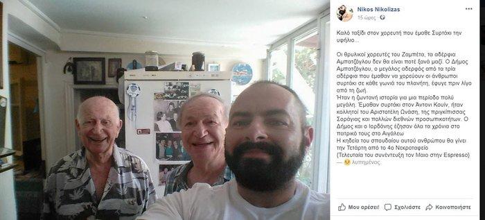 Πέθανε ο χορευτής του Ζαμπέτα που έμαθε συρτάκι στον Κουίν