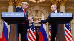 Politico: Η συνάντηση Τραμπ-Πούτιν σηματοδοτεί μια νέα παγκόσμια τάξη