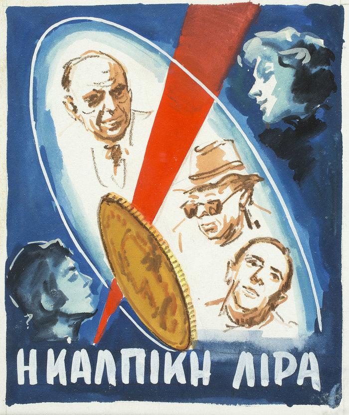 Η σπάνια συλλογή ελληνικών αφισών HELLAFFI ταξιδεύει - εικόνα 2