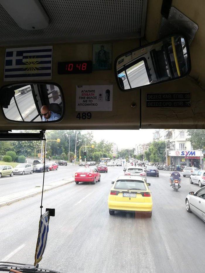 Επικός οδηγός: «Αγαπητέ επιβάτη γίνε φίλος με το αποσμητικό» -φωτό