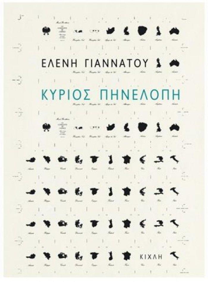 Καλοκαίρι με τρεις Έλληνες συγγραφείς - εικόνα 2