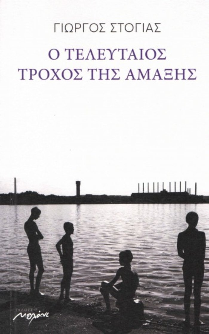 Καλοκαίρι με τρεις Έλληνες συγγραφείς