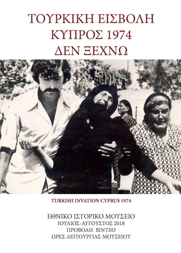 Αφιέρωμα στην τουρκική εισβολή στην Κύπρο