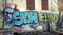 Το γκράφιτι στην Αθήνα βρωμίζει τους τοίχους ή είναι τέχνη;
