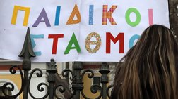 paidikoi-stathmoi-oi-pinakes-me-tous-epituxontes