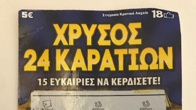 sti-lamia-brethike-xrusos-24-karatiwn-aksias-100000-eurw