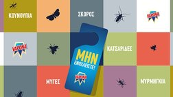 Vapona: Λύνει το πρόβλημα των κουνουπιών με... τη μία