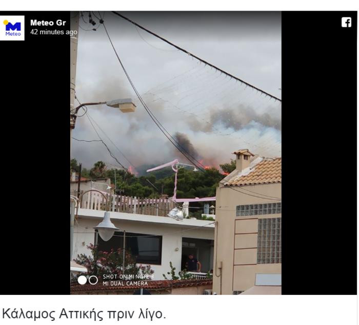 Ξέσπασε φωτιά και στους Αγ. Αποστόλους - Καίγεται το Πανόραμα - εικόνα 2