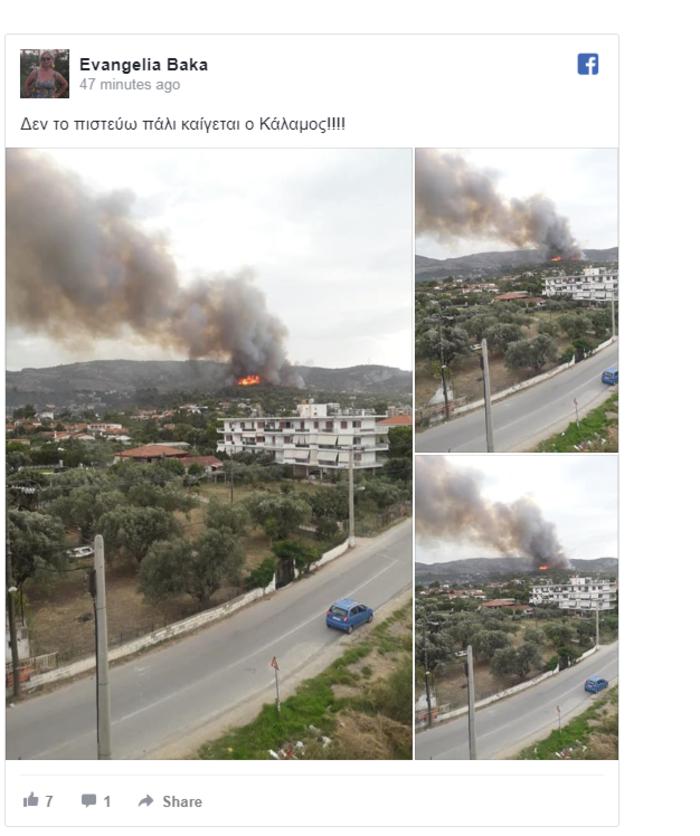 Ξέσπασε φωτιά και στους Αγ. Αποστόλους - Καίγεται το Πανόραμα