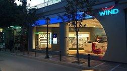 Διανομή ειδών πρώτης ανάγκης από τα καταστήματα WIND σε Ραφήνα και Μέγαρα