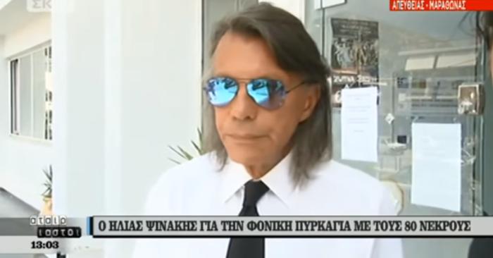 O δήμαρχος Μαραθώνα κατά τη διάρκεια συνέντευξής του στο τηλεοπτικό σταθμό ΣΚΑΙ