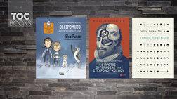 TOC BOOKS: Ο παιδικός φόβος, όσοι έμειναν πίσω & στο μυαλό του Θερβάντες