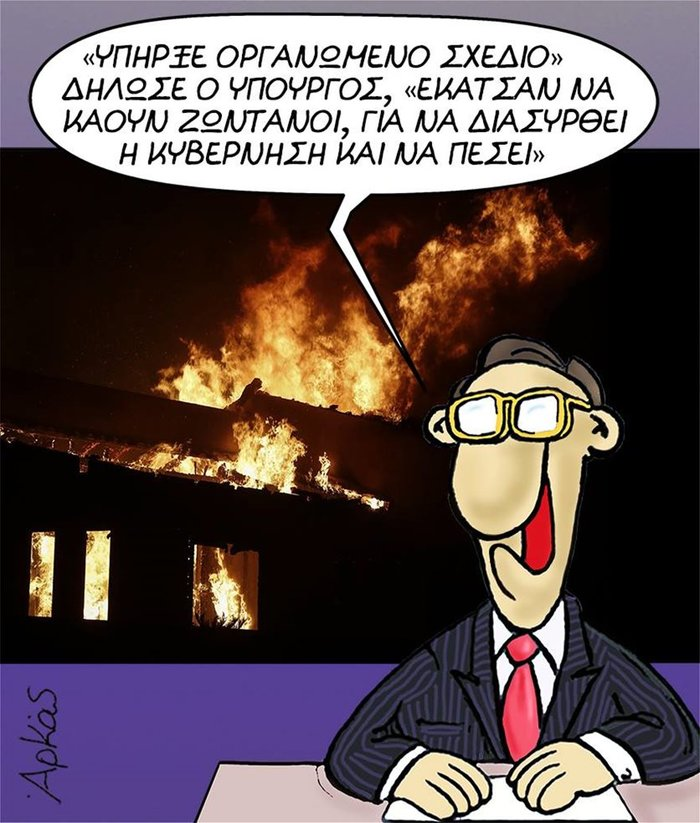 H καυστική ανάρτηση του Αρκά για τη φονική πυρκαγιά στην Αττική