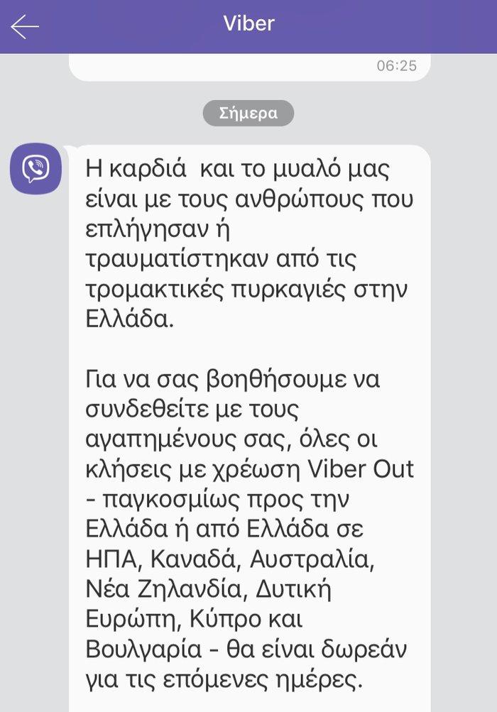 Viber: Μήνυμα συμπαράστασης σε όλους τους Έλληνες χρήστες