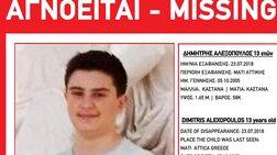 missing-alert-gia-ton-13xrono-dimitri-aleksopoulo-pou-xathike-sto-mati