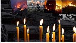 Συγκεντρώσεις στο Σύνταγμα για τις φονικές πυρκαγιές