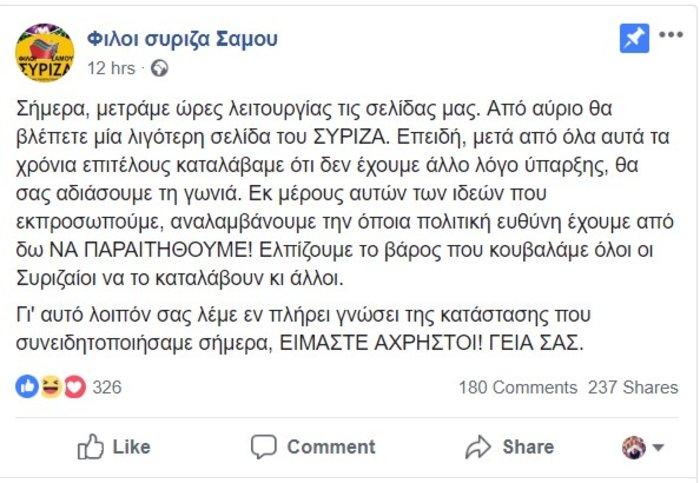 Οι φίλοι του ΣΥΡΙΖΑ στη Σάμο έκλεισαν τη σελίδα τους