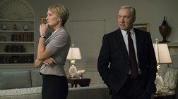Netflix:Το House of cards θα έχει «ταιριαστό τέλος» μετά την απόλυση Σπέισι
