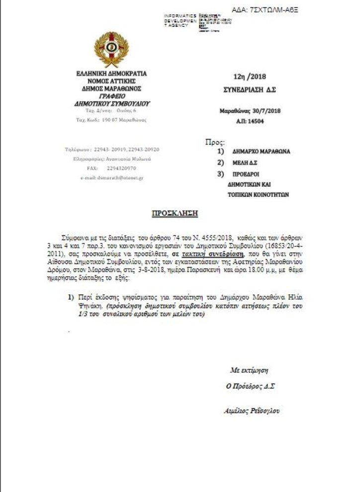 Παραίτηση Ψινάκη ζητούν 23 από τους 30 δημοτικούς συμβούλους του Μαραθώνα