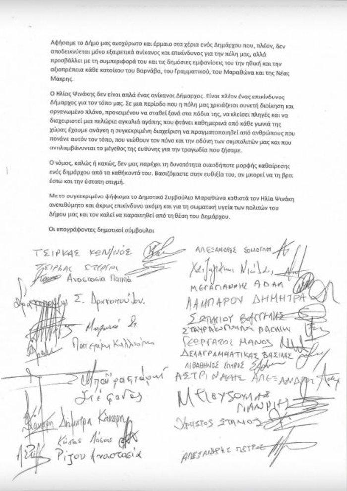 Παραίτηση Ψινάκη ζητούν 23 από τους 30 δημοτικούς συμβούλους του Μαραθώνα - εικόνα 2