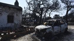 Πανεπιστήμιο Αθηνών: 15 συμπεράσματα για τις φονικές πυρκαγιές
