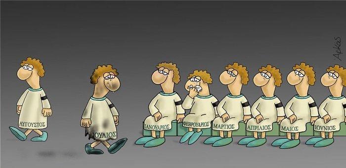 Τα νέα σκίτσα του Αρκά: Ο Ιούλιος και η δακρυσμένη συγγνώμη