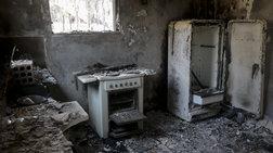 Οι αποζημιώσεις στους πυρόπληκτους για την οικοσκευή