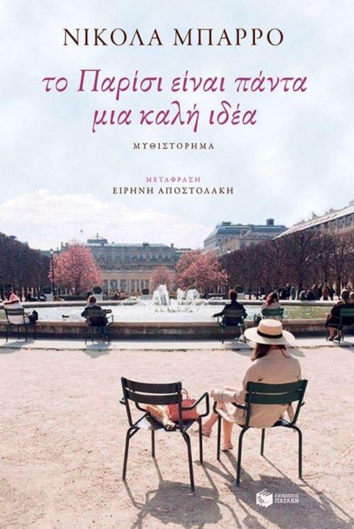 TOC BOOKS: Νικολά Μπαρρό, Ειρήνη Γιαννάκη και Θίοντορ Ντράϊζερ - εικόνα 2