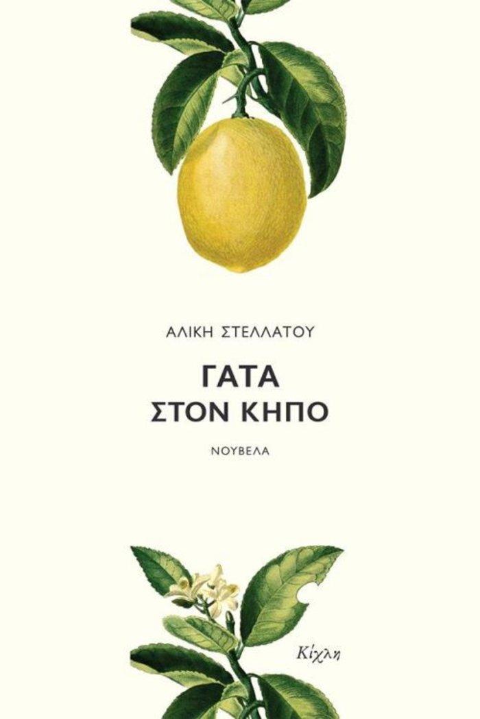 TOC BOOKS: Νικολά Μπαρρό, Ειρήνη Γιαννάκη και Θίοντορ Ντράϊζερ - εικόνα 3