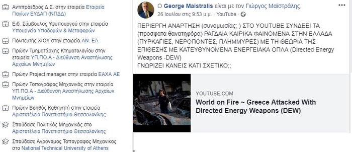Αντιπρόεδρος Εταιρίας Παγίων ΕΥΔΑΠ :Μας επιτίθενται με ενεργειακά όπλα;