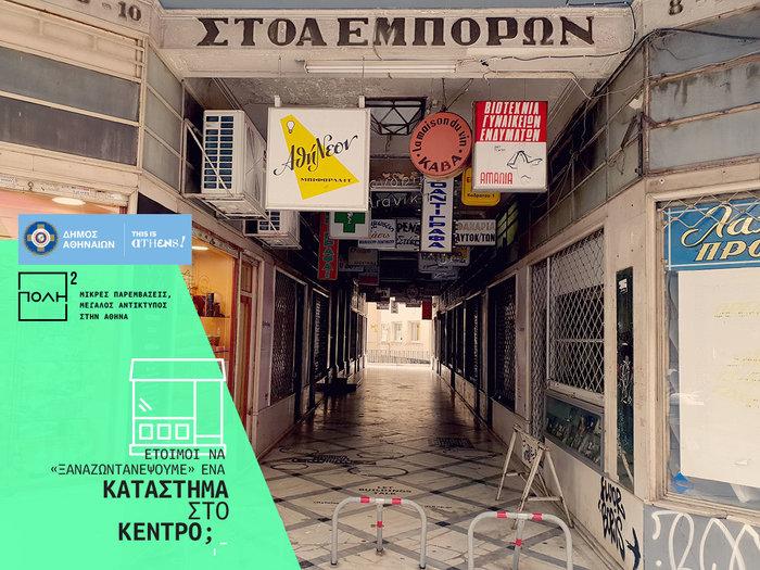 Ο δήμος Αθηναίων ζωντανεύει ξανά τη Στοά Εμπόρων - εικόνα 2