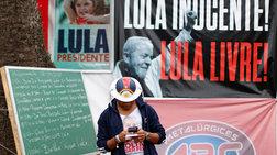 Βραζιλία: Aπό τη φυλακή ο Λούλα διεκδικεί τρίτη προεδρική θητεία