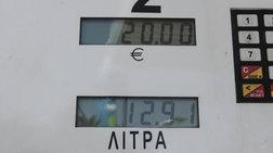 Αντιδρούν οι βενζινοπώλες σε ενδεχόμενο πλαφόν στα καύσιμα